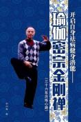 Yoga Tantric Jin Gang Zen [CHI]