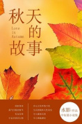 Love in Autumn [CHI]
