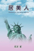 Madame Qi: The Life in America [CHI]