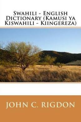 Swahili - English Dictionary (Kamusi YA Kiswahili - Kiingereza)