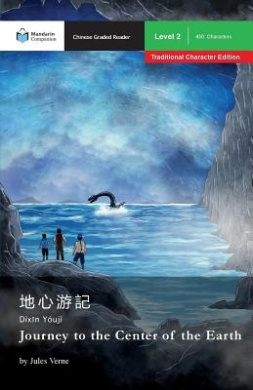 Journey to the Center of the Earth: Mandarin Companion Graded Readers Level 2, Traditional Character Edition (Mandarin Companion)