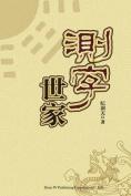 Ce Zi Shi Jia [CHI]