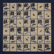 Furoshiki Wrapping Cloth Kanji/Hiragana Fish Grid Motif Japanese Fabric 50cm
