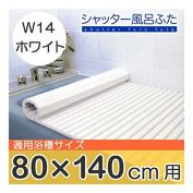 Topre shutter bath lid W-14 (80x140 for) White
