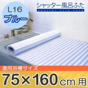 Shutter bath cover L-16 Blue 0761ba