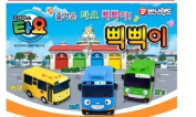 Little Bus Tayo Toy- pik pik 3pcs