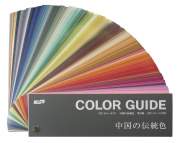 Third edition traditional colour of DIC China