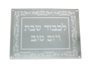 Glass Tray for Sabbath or Holidays Silver Two-Toned with Floral and Branch Design