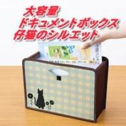 Comolife Large capacity document box, cat shape