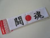 "Japanese Martial Arts Sports Hachimaki ""Toukon"" Fighting Spirit Headband"