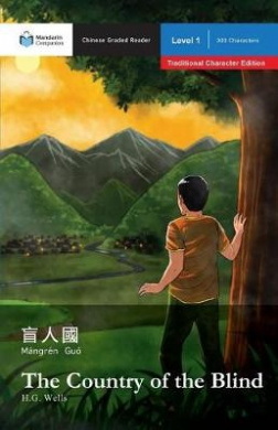 The Country of the Blind: Mandarin Companion Graded Readers Level 1, Traditional Character Edition (Mandarin Companion)
