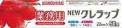 New Kure Wrap Mini (Plastic Food Wrap) Professional-use, 22cm X 50m Roll