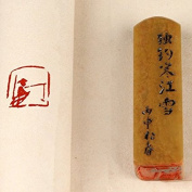 YZ074 Hmay Chinese Mood Seal / Handmade Traditional Art Stamp Chop for Brush Calligraphy and Sumie Painting and Gongbi Fine Artworks / - Fishing Alone In The Snow River