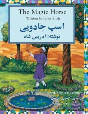 The Magic Horse: English-Dari Edition (Hoopoe Teaching-Stories)