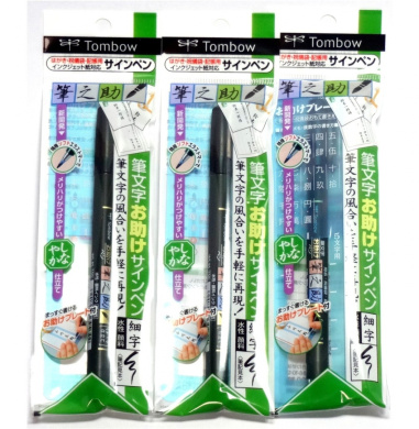 Tombow Fudenosuke Brush Pen Soft, 3 Pens Per Pack (japan Import) [komainu-dou