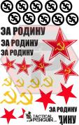 Soviet Tank themed 18cm x 28cm stencil for cerakote, gunkote, duracoat Avery paint mask sticky back vinyl