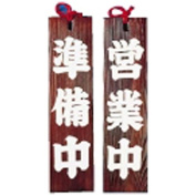 Yamako Japanese Style Store Sign 営業中 (Open) / 準備中 (Closed/Getting Ready) Japanese Cypress 49301 from Japan