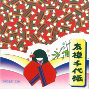 Origami Paper Yuzen Chiyogami Yu-2015, 15cm x 15 cm