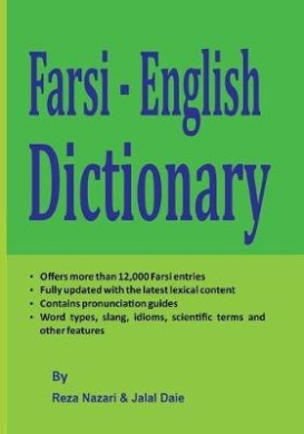 Farsi - English Dictionary: The Most Trusted Farsi - English Dictionary