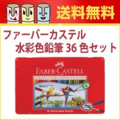 Ferber Castile picture in watercolours coloured pencil 36 colours set /