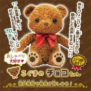 Talking chocolate of the bear's cub liking it