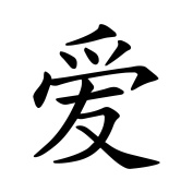 Japanese Kanji Stencil Template - Reusable Stencil with Multiple Sizes Available