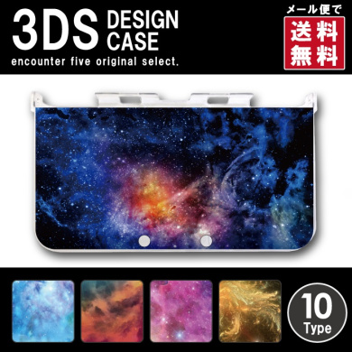 NEW3DS LL 3DS LL DS cover DS case design fashion adult child toy game space fantasy star