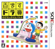 A thyme battle of 100 gong Nobita is soft