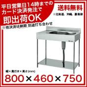 Eastern Mfg Azuma for 1 tank water cut sink portable series EKPM1-800R