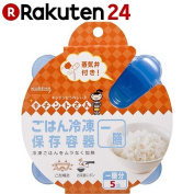 Five one-minute rice refrigeration container [kichinto's food zer storage containers,