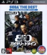 Binary domain SEGA THE BEST /PS3 afb