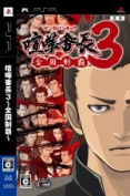 [PSP] Quarrel leader of the valets 3 - whole country conquest -