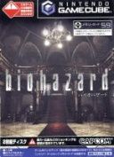 Biohazard memory card 59 bundling (bundling version) is soft