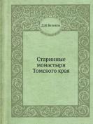 Starinnye Monastyri Tomskogo Kraya [RUS]