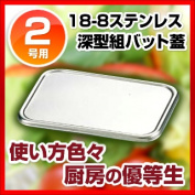 "Class 18-8 stainless steel deep model bat lid 2 use for ""corner type bat cooking bat"" duties"