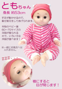 Babydoll [I help you put on it, and a baby doll care doll wrapper has a cute spare doll baby baby doll] of / healing with page-limited, card case