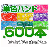 It is available for the unicolor band room band with rubber room band (Loom bands) select colour approximately 600 which are usable into the rainbow room fan room, rainbow room and fan room body