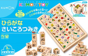 I ship cognitive education toy KUMON tree publication hiragana letter dice building block dice building block immediately