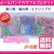 Room band large-capacity LOOM BANDS 1200pcs brief kit mini-weaving machine Kalla full rubber vivid mixture clear mixture pastel mixture to be able to make immediately belonging to