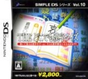 It is kanji quiz SIMPLE DS series Vol .10 / Nintendo DS afb everywhere in THE