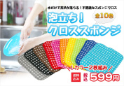 Class two pieces of sparkle cross sponge (for tableware, the kitchen) 1 colours to choose among ten colours of colours