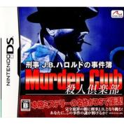 [NDS] Case book murder club (Murder Club)(20080221) of detective J.B. Harold