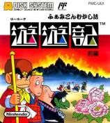 Fire shabelet mikonn old tales play Saiyuki