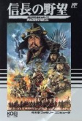 Ambition war-torn country many warlords biography / Nintendo afb of FC Nobunaga