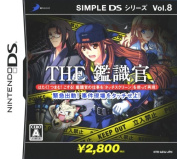 THE discernment official emergency dispatch! Touch the case spot; SIMPLE DS series Vol.8 / Nintendo DS afb