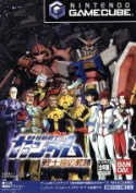Trace / GameCube afb of Mobile Suit Gundam soldiers