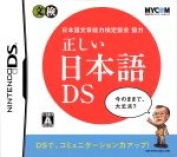 Association of right Japanese DS Japanese sentence ability test system cooperation / Nintendo DS afb