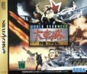 World advanced Great War abbreviation operation file / Sega Saturn afb