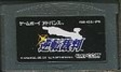 GBA Game Boy Advance GBA come-from-behind trial is soft
