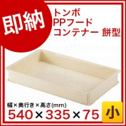 The dragonfly PP food container rice cake type small